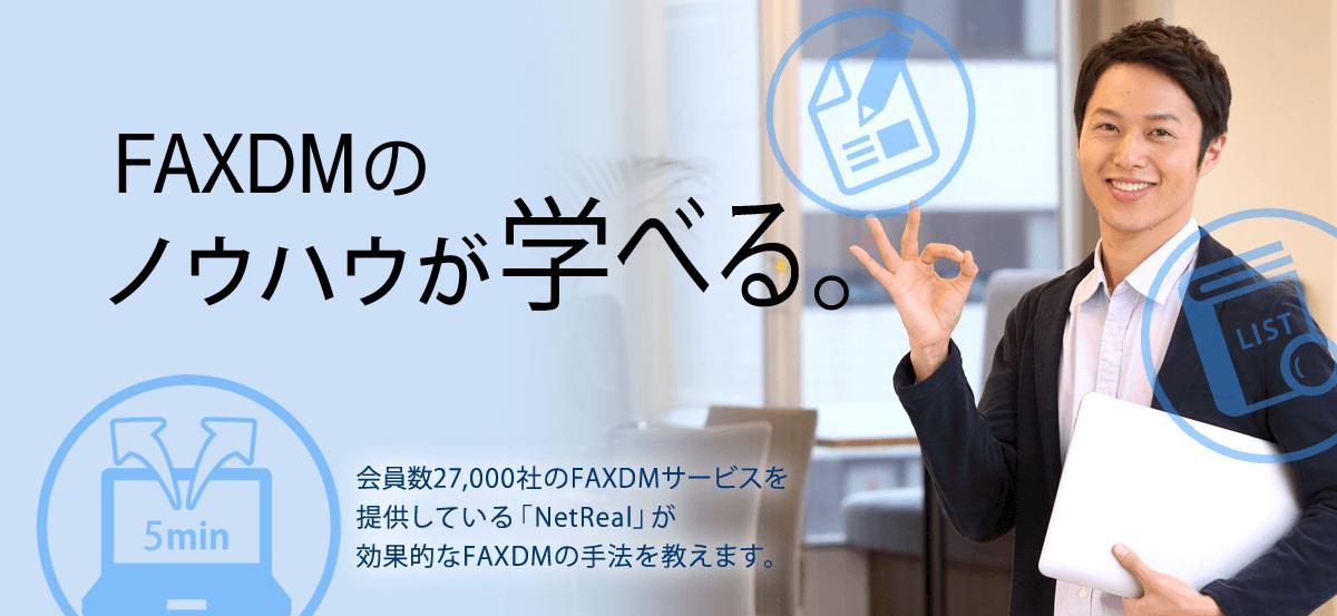 faxdm