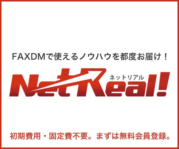 FAXDMのノウハウを都度お届け!NetReal(ネットリアル)