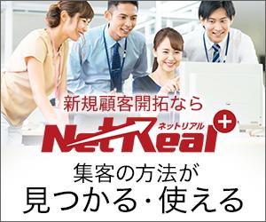 FAXDMでの新規顧客開拓・集客ならNetReal+(ネットリアルプラス)